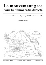 MouvementGrec DemocratieDirecte SecondePartie